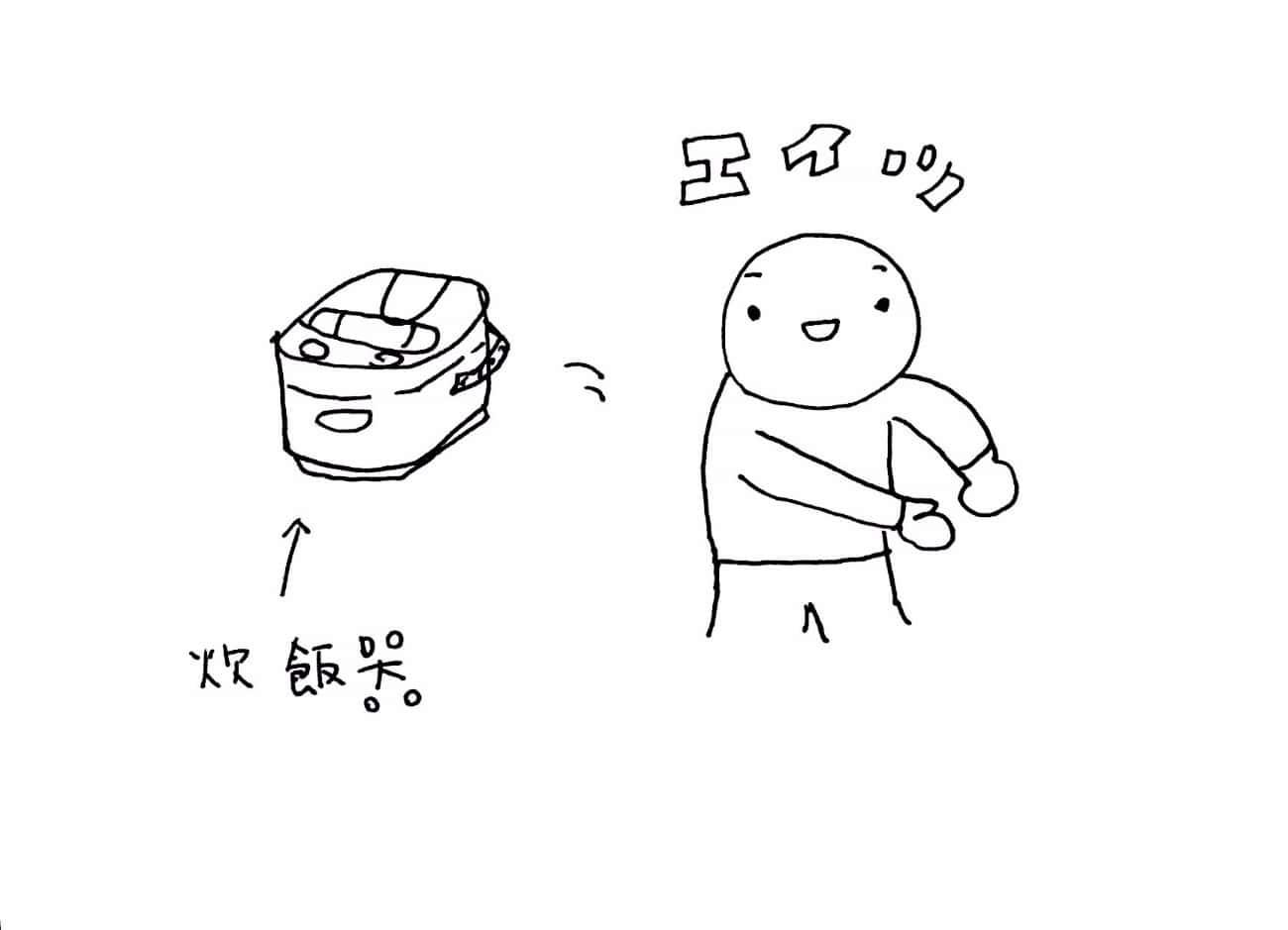 炊飯器をゴミとして捨てる
