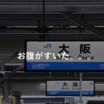 【梅田・大阪駅から徒歩7分】和食朝ごはんでパワーがでる14軒