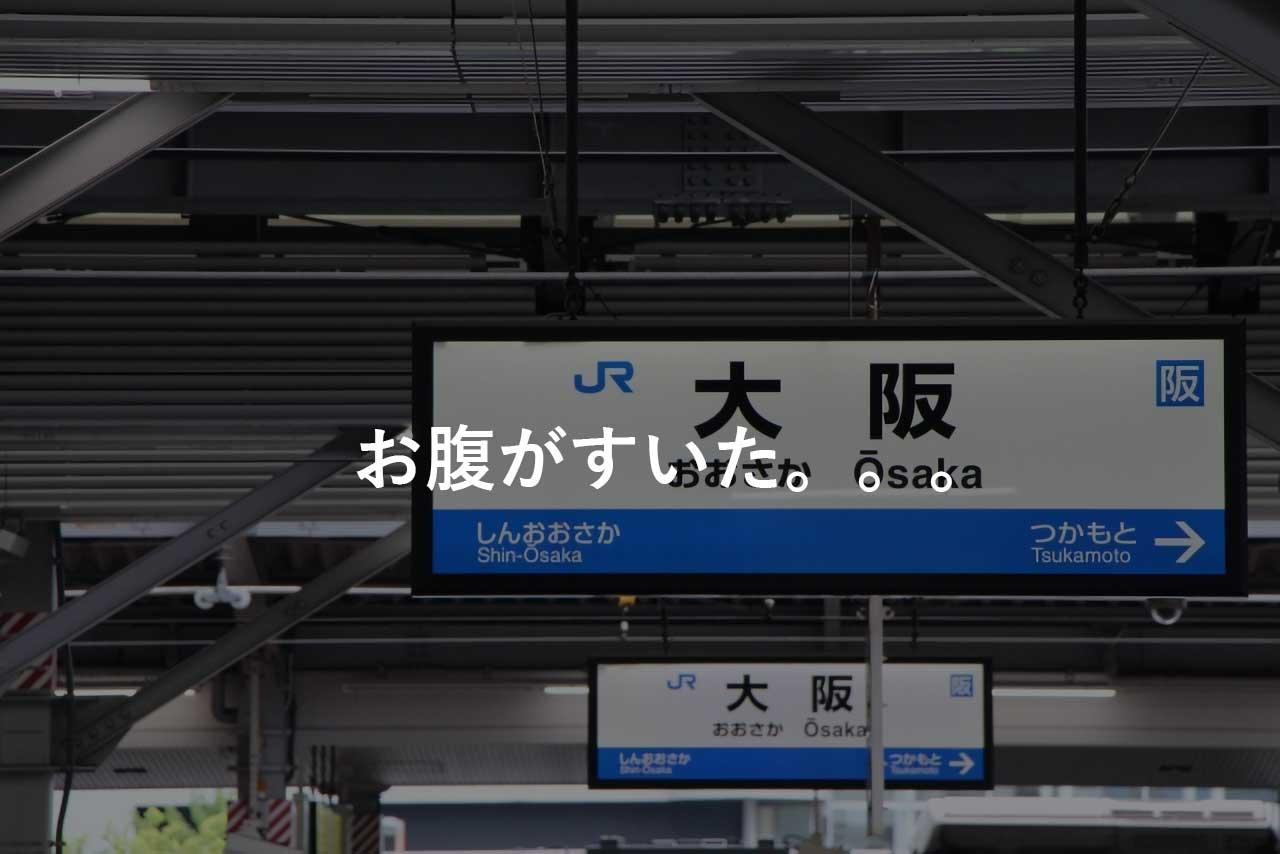 大阪駅周辺で和食の朝ごはん