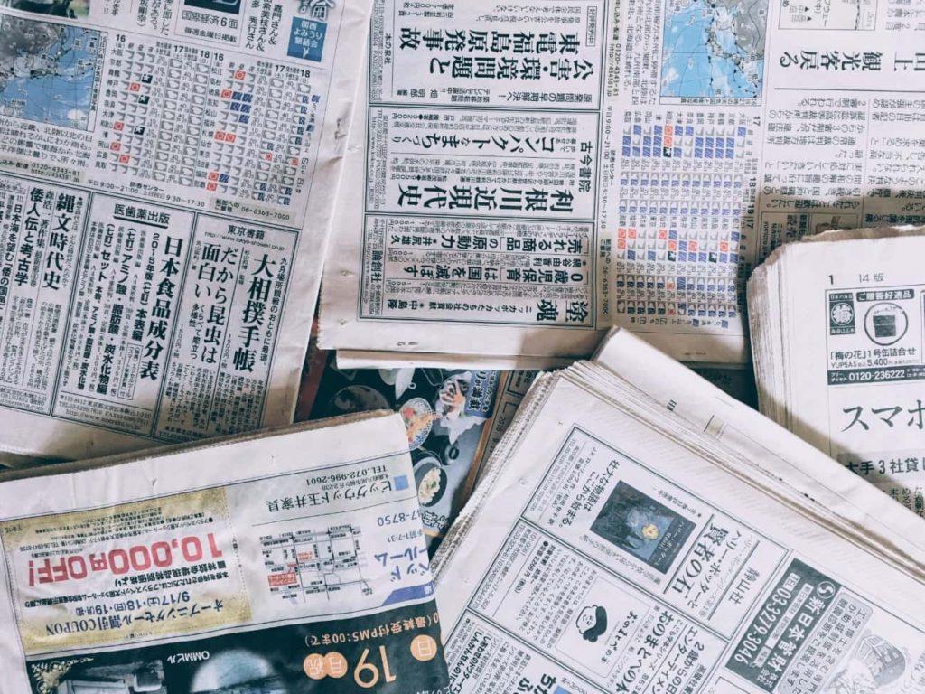 新聞紙が欲しい時、無料でもらえる8つの方法
