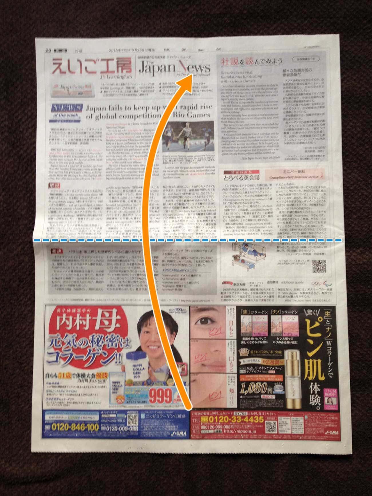 新聞紙で作る万能深型タイプゴミ箱:ステップ2