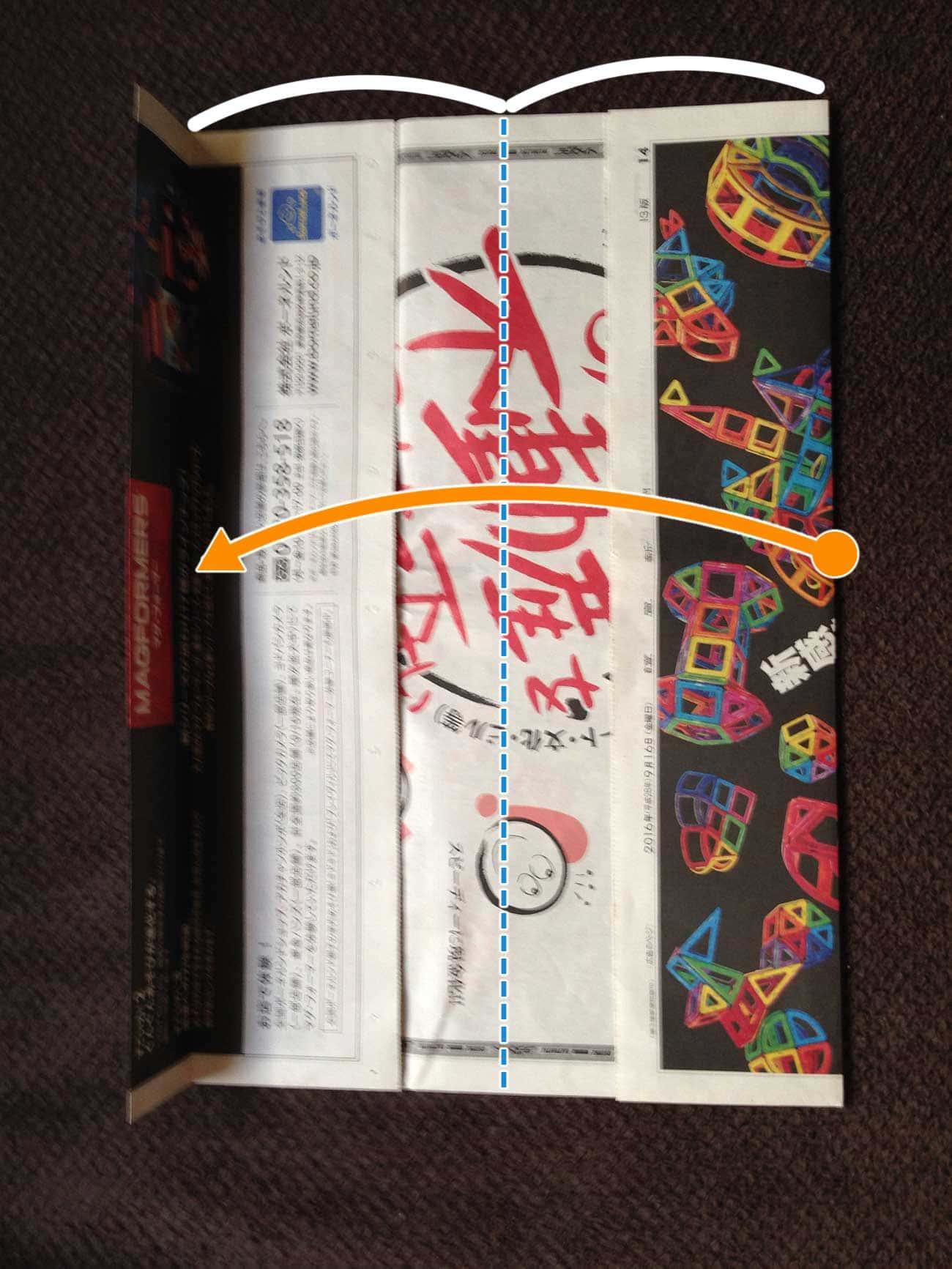 新聞紙で作る細長厚底タイプゴミ箱:ステップ7-2
