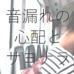 音漏れサヨナラ!2〜3000円で買える高音質ワイヤレスイヤホン9選