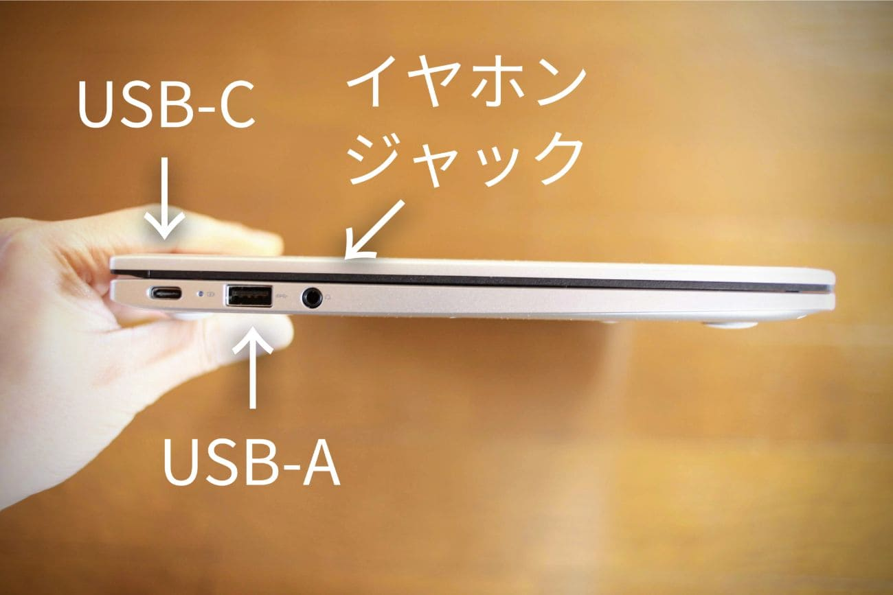 ASUS chromebook C425 インターフェース USB-C USB-A イヤホンジャック