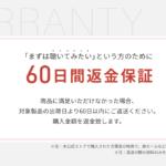 【1からわかる】試聴につかえる「60日間返金保証」とは