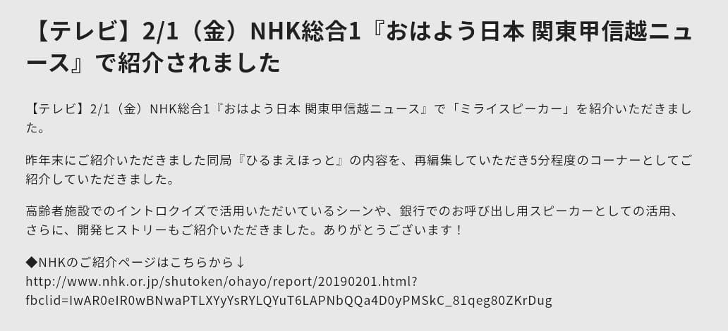 ミライスピーカーホーム テレビ 紹介 NHK