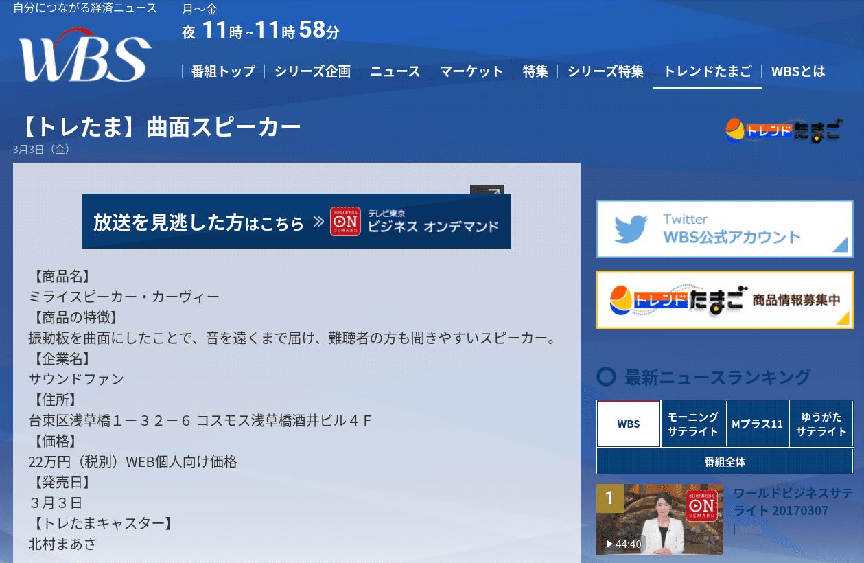 ミライスピーカーホーム テレビ ワールドビジネスサテライト WBS