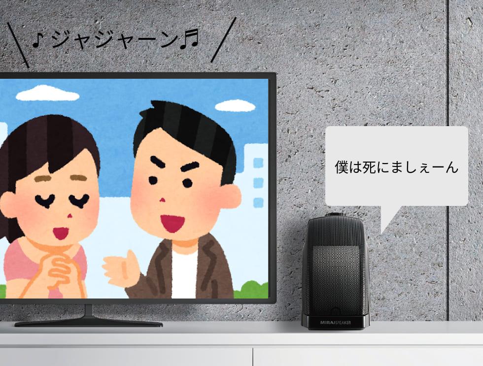 ミライスピーカーホーム テレビ 両方 ステレオ